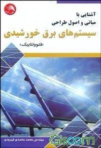 آشنایی با مبانی و اصول طراحی سیستم های برق خورشیدی (فتوولتاییک)