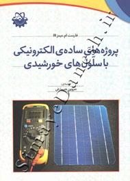 پروژه های ساده الکترونیکی با سلول های خورشیدی