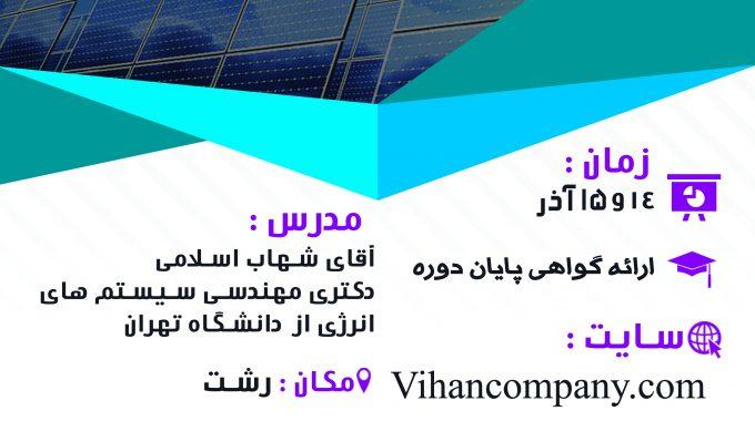 دوره طراحی سیستم برق خورشیدی و نرم افزار PVsyst