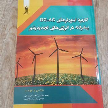 کاربرد اینورترهای DC-AC پیشرفته در انرژی های تجدید پذیر