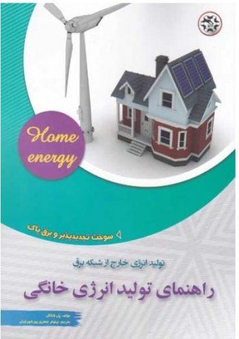 راهنمای تولید انرژی خانگی