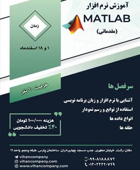 دوره آموزشی نرم افزار متلب (MATLAB)